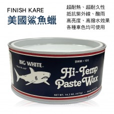 BIG WHITE FINISH KARE BWM-101 美國鯊魚蠟411g