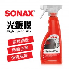 SONAX舒亮 High Speed Wax 光鍍膜500ml