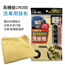 Light up E63306 高機能CROSS洗車用抹布30x40cm