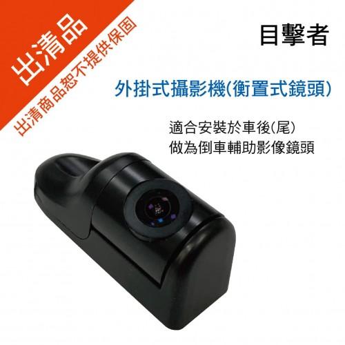 [出清]目擊者 外掛式攝影機(衡置式鏡頭)