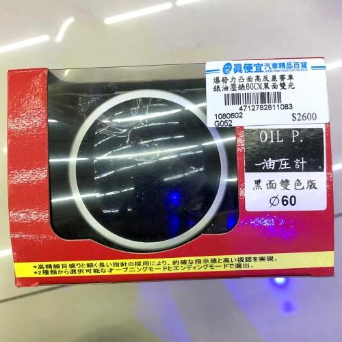[出清]爆發力凸面高反差賽車錶(黑面雙光) 60mm油壓錶