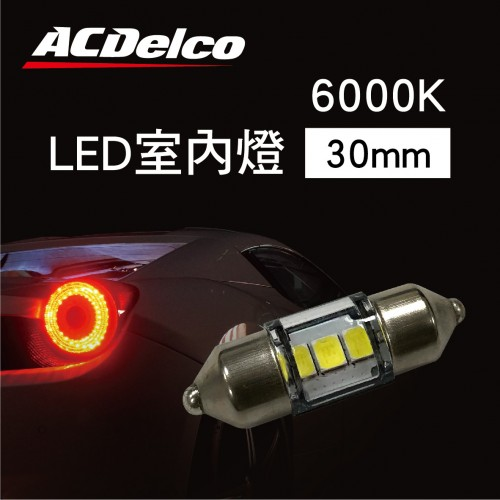 ACDelco 6000K LED室內燈30mm