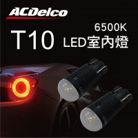 ACDelco T10 6500K LED室內燈(2入)
