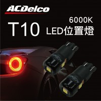ACDelco T10 6000K LED位置燈(2入)側發光