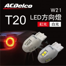 ACDelco T20 LED方向燈W21單芯(2入)紅光/白光