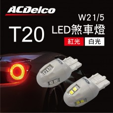 ACDelco T20 LED煞車燈W21/5雙芯(2入)紅光/白光