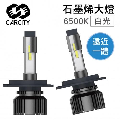 CARCITY卡西堤 石墨烯大燈(遠近一體) 6500K 白光(H4)