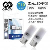 CARCITY卡西堤 T10柔光LED小燈(增亮5倍升級版)2入