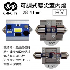 CARCITY卡西堤 可調式雙尖室內燈(白光)28-41mm