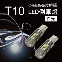 CREE高亮度解碼LED倒車燈泡T10-白光(2入)