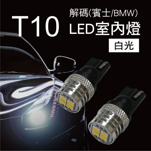 解碼LED小燈/室內燈泡(賓士/BMW)T10-白光(2入)