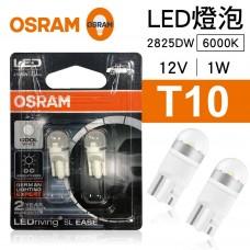 OSRAM歐司朗 2825DW 6000K正白光 T10 LED燈泡(2入)