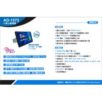 ACECAR奧斯卡 AD-1372 10吋通用型全觸控螢幕 安卓車用主機(無光碟機) 可支援蘋果iphone手機鏡像輸出