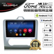 美國Hollywood  FORD福特專用 導航影音安卓主機 9吋 (FOCUS MK 2.5代 2009-2012 自動恆溫)