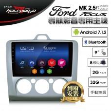 美國Hollywood  FORD福特專用 導航影音安卓主機 9吋 (FOCUS MK 2.5代 2009-2012 手動空調)