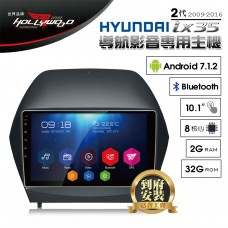 美國Hollywood  HYUNDAI現代專用  航影音安卓主機 10.1吋 (IX35 2代 2010-2015)
