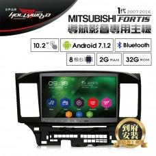 美國Hollywood  MITSUBISHI三菱專用 導航影音安卓主機 10.1吋 (FORTIS 1代 2007~2016)