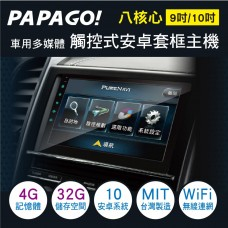 PAPAGO 八核心觸控式安卓套框主機4G+32G(9吋/10吋) 到府安裝