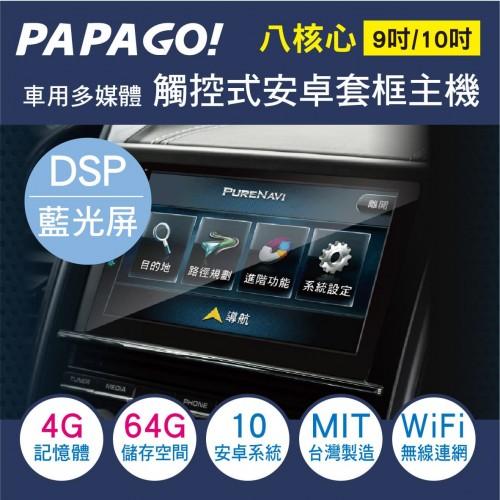 PAPAGO 八核安卓套框(DSP藍光屏)4G+64G(9吋/10吋) 到府安裝