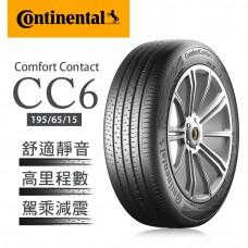 Continental馬牌 ComfortContact CC6 舒適寧靜輪胎 195/65/15