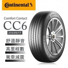 Continental馬牌 ComfortContact CC6 舒適寧靜輪胎 215/55/17