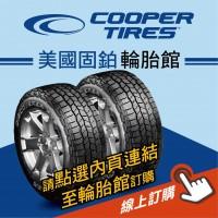 COOPER TIRES美國固鉑輪胎 線上訂購