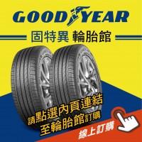 GOODYEAR固特異輪胎 線上訂購