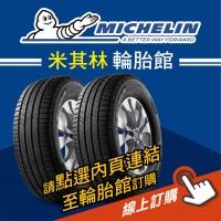 MICHELIN米其林輪胎 線上訂購