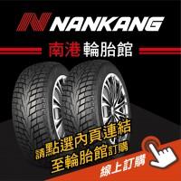 NANKANG南港輪胎 線上訂購
