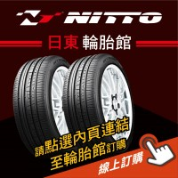 NITTO日東輪胎 線上訂購