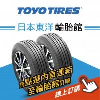 TOYO日本東洋輪胎 線上訂購