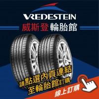 VREDESTEIN威斯登輪胎 線上訂購