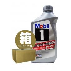Mobil美孚 5W50 全合成白金機油 一箱12入