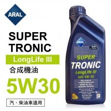 ARAL亞拉 SUPER TRONIC LONGLIFE III 5W30 合成機油1L