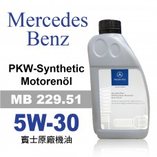 BENZ賓士 5W-30 原廠機油1L