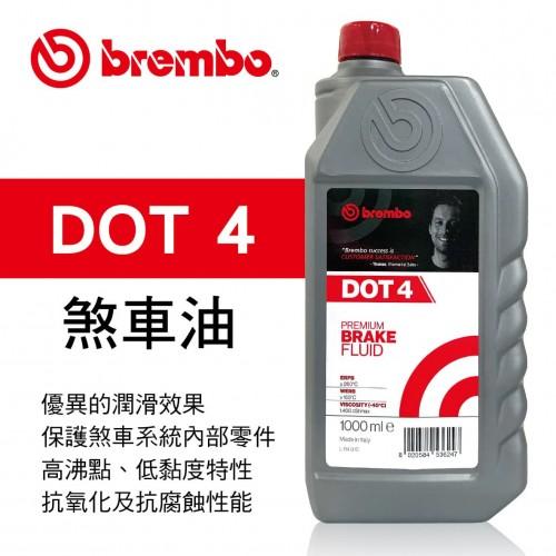 BREMBO布雷博 DOT 4 義大利原裝煞車油1L