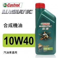 Castrol嘉實多 MAGNATEC磁護 10W40 合成機油1L