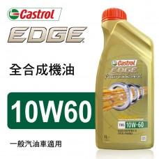 Castrol嘉實多 EDGE極致 10W60 TWS 全合成機油1L