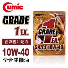 CUMIC庫克 GRADE1 EX. SN/CF 10W40 全合成機油4L