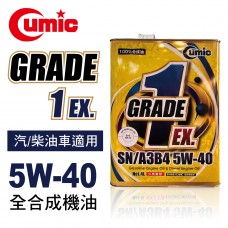 CUMIC庫克 GRADE1 EX. SN/A3B4 5W40 全合成機油4L