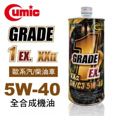 CUMIC庫克 GRADE1 EX. XXα SN/C3 5W40 全合成機油1L