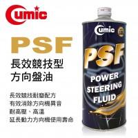 CUMIC庫克 PSF 長效競技型方向盤油1L