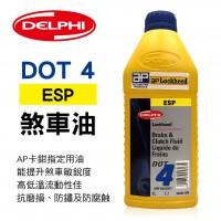 DELPHI德爾福 ESP DOT 4 煞車油1L