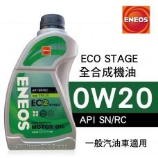 ENEOS新日本石油 ECO STAGE 0W20 全合成機油1L