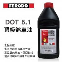 FERODO菲羅多 DOT 5.1 頂級煞車油1L