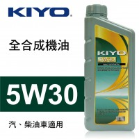 KIYO紀暘 5W30 全合成機油1L