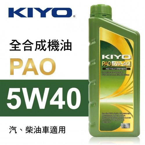 KIYO紀暘 PAO 5W40 全合成機油1L