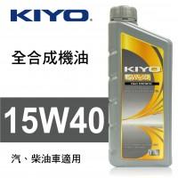 KIYO紀暘 15W40 全合成機油1L