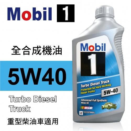 Mobil美孚1號 5W40 Turbo Diesel全合成機油946ml