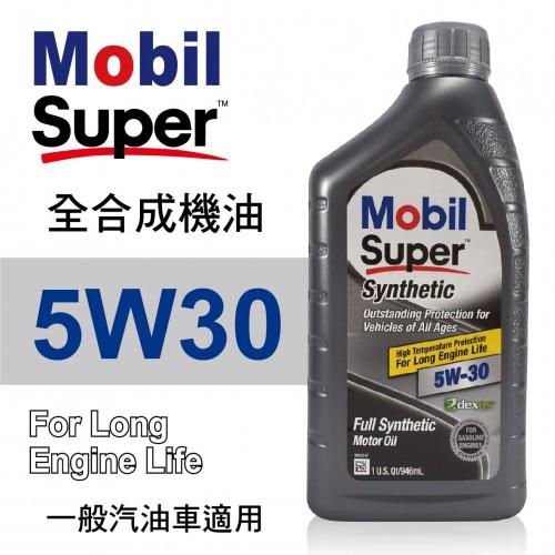Mobil美孚Super 5W30 超級全合成機油946ml
